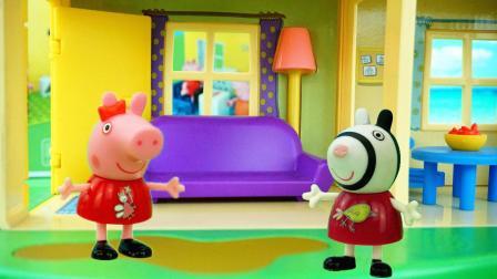 猪爸爸带小猪佩奇参观新房子过家家儿童玩具