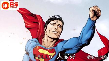 超人 Superman 的內褲由來 起源
