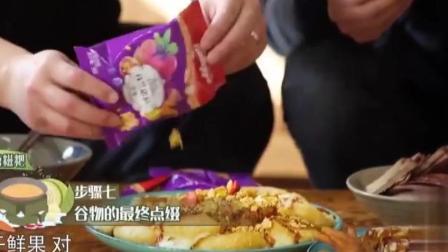黄磊教大华做糯米圆子  美食端上桌  小H的表情让大家笑翻了!