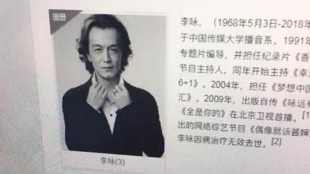 李咏, 逝者安息, 百度百科搜索已经变成灰色的了, 难过