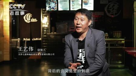 犟骨头创始人王艺伟: 一碗犟骨头的故事