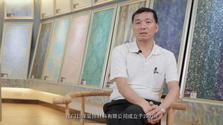 《中国艺术涂料风云》访谈录第17期: 日洋营销总监钟优利