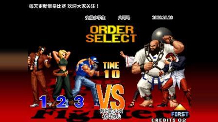 拳皇97: 马老师这次挑战中国拳皇97职业玩家, 尽力了! 2018.10.28