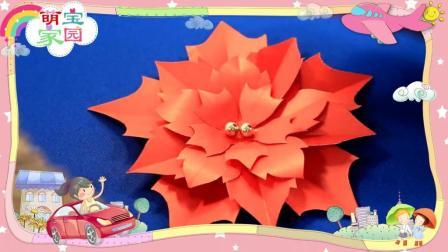 萌宝家园手工课堂 手工折纸大红花 简单手工大红花 儿童折纸手工