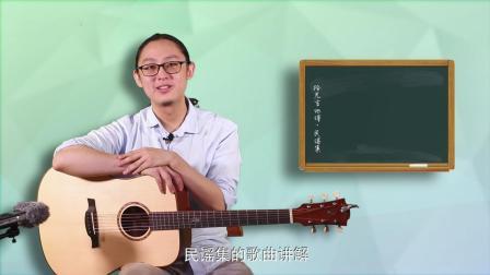 拾光吉他谱民谣集《我喜欢上你时的内心活动》吉他教学
