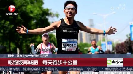 西安励志小伙一年甩肉百余斤, 吃饱饭再减肥 每天跑步十公里!