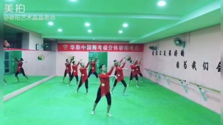 华彩中国舞蹈考级(2018.10)第十级—山西省介休市骄阳艺术培训中心