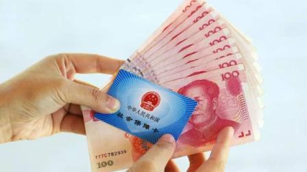 社保卡为啥有的返钱, 有的不返钱? 怎样才能得到这笔钱?