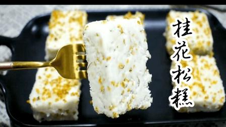 1碗粘米粉, 1把桂花, 教你做美味糕点, 家里老人小孩都爱吃