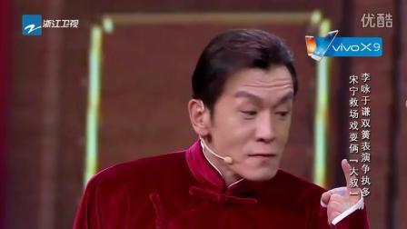 李咏于谦爆笑演《还珠》