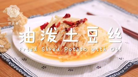 土豆丝不用炒, 一只勺子就能飘香全场, 饭店都这么做!