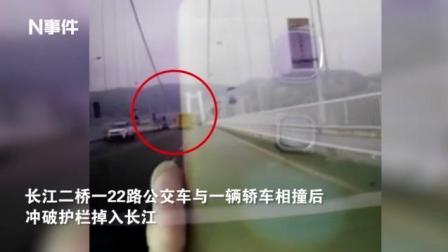 重庆公交坠桥瞬间被后车拍下, 水下机器人搜救任务进行中