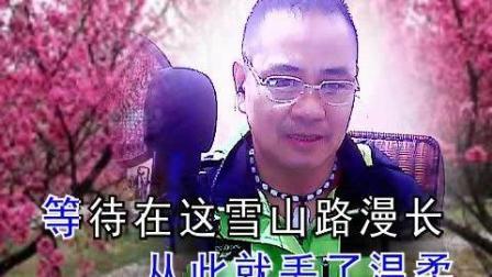 西海情歌翻唱黄国良2018_10_29 10-14-06]