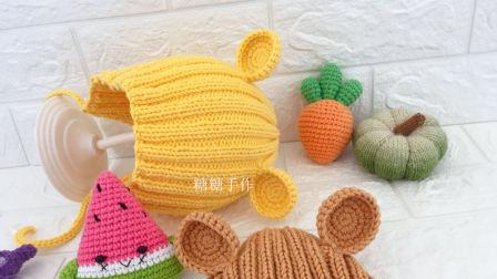 糖糖手作(第108集) 钩针 棒针编织宝宝帽子  小熊耳朵毛线帽子
