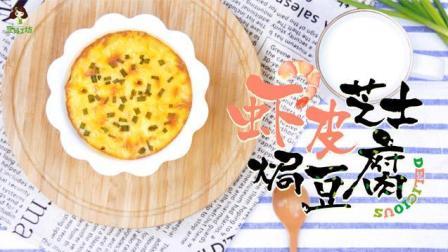 2岁宝宝辅食:高钙高蛋白的虾皮芝士焗豆腐