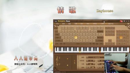 情歌-EOP键盘钢琴免费钢琴谱简谱下载