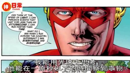 【漫威电影】闪电侠到底能有多快DC超级英雄讲解介绍