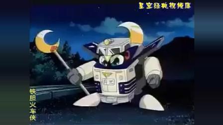 铁胆火车侠: 就是他, 幻影般的特快列车—月光号