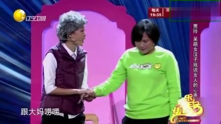 大妈安慰贾玲: 男子呐! 贾玲: 我是女的!