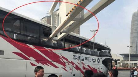 限高杆又搞事! 大巴车行驶途中直接被削顶, 车内乘客死伤惨重!