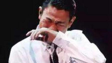 刘德华含泪现场演唱《来生缘》太感人了, 致逝去的梅艳芳! 感人