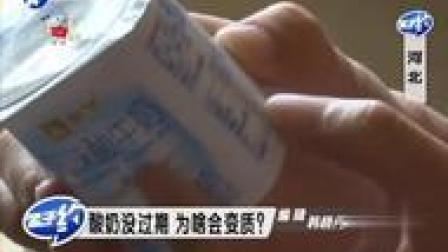 酸奶在保质期内竟然会变质!专家:乳酸菌变活跃后,会二次发酵!