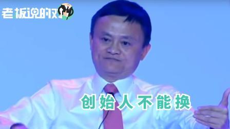 马云: 创始人才是英雄, 换了头必死