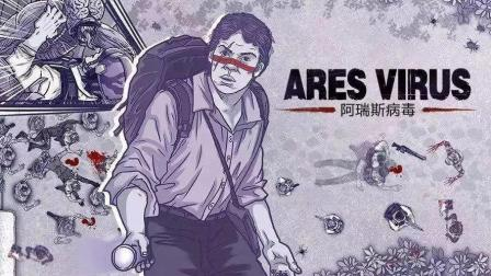 【逍遥小枫】为了几块猪肉, 冲到丧尸群里打野猪! | 阿瑞斯病毒(下)
