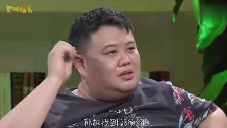 岳云鹏说相声容易飘, 为拉的住他, 大他一辈的孙越甘愿做他绿叶