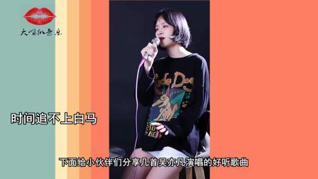 听到吴亦凡的英文歌, 太享受了, 网友: 我们的英语都白学了!