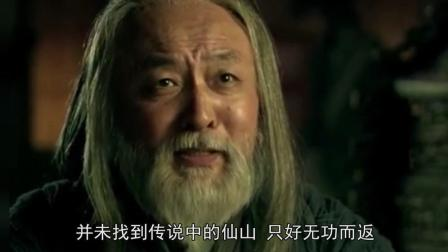 徐福出海寻仙问药, 为何一去不回? 背后的原因让人意想不到!