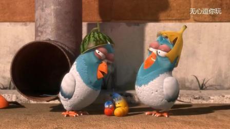"""爆笑虫子: 这两只呆头鹅, 真是""""聪明绝顶"""""""
