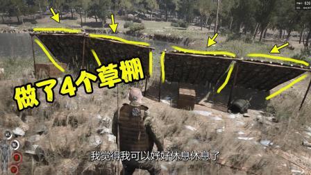 """人渣scum: 盖了4个草棚作为营地, 奈何自己的""""味道""""引来了兽群"""