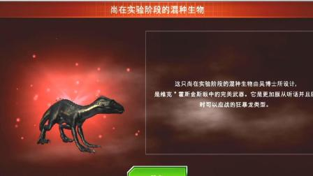 肉肉 侏罗纪世界恐龙游戏1286只差一步了!