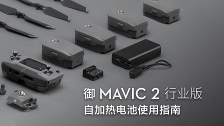 """""""御""""MAVIC 2 行业版 - 智能电池加热功能介绍"""