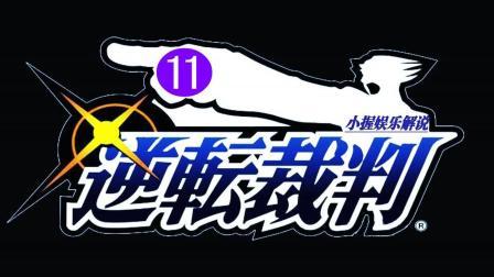 【小握解说】成步堂与御剑联手追凶《GBA逆转裁判》第11期