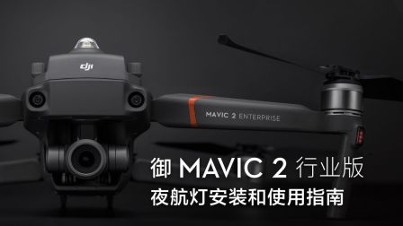 """""""御""""MAVIC 2 行业版 - 夜航灯安装与使用指南"""