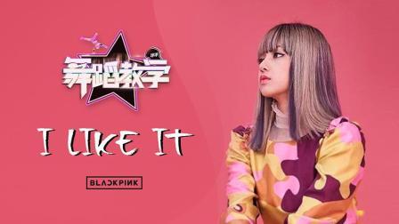BLACKPINK(LISA)《 I LIKE IT》舞蹈教学