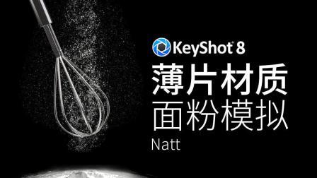 "KeyShot8 新功能试玩: ""薄片/Flakes材质""创造散落面粉, 非典型性KeyShot8 新特性试玩"