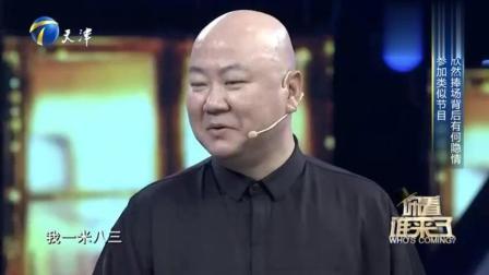 郭冬临唯一一次上综艺访