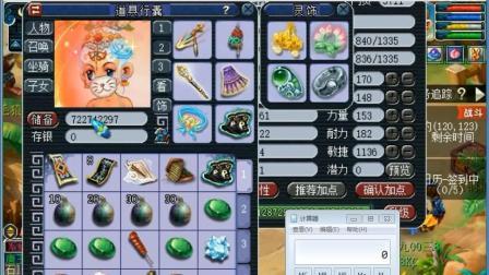 梦幻西游: 129号储备金和经验炸了, 只要号主愿意可立马升级到175
