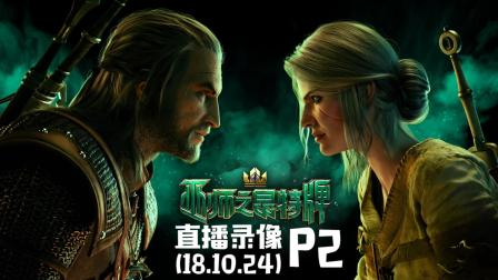 《巫师昆特牌: 王权的陨落》中文语音 直播录像 P2:套路解密