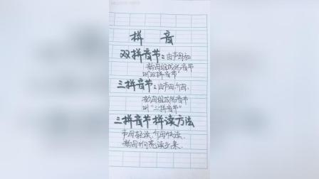 【拼音】拼音详细讲解, 双拼音节&三拼音节