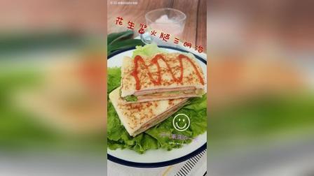 花生酱火腿三明治~花生酱和吐司绝配