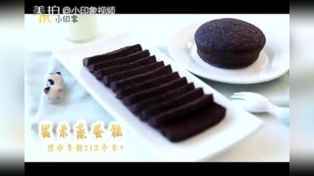 米其林厨师 黑米蒸蛋糕 美食教程