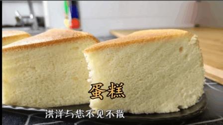 """大厨教你一道""""蛋糕""""家常做法, 电饭锅也能做, 不回缩, 不塌陷, 简单易学"""