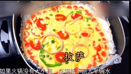 """大厨教你一道""""披萨""""家常做法, 外酥里软, 拉丝长, 真好吃"""