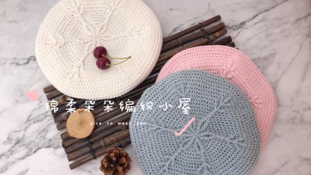棉柔朵朵编织小屋  贝雷帽编织视频教程上集