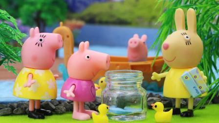 小猪佩奇从池塘带回一只小蝌蚪, 后来变成了小青蛙