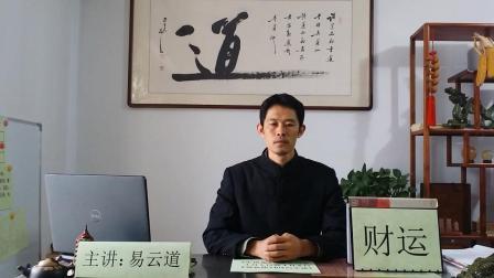 《生肖兔》财运, 属兔2018年11月运势, 由《易云道》老师讲解